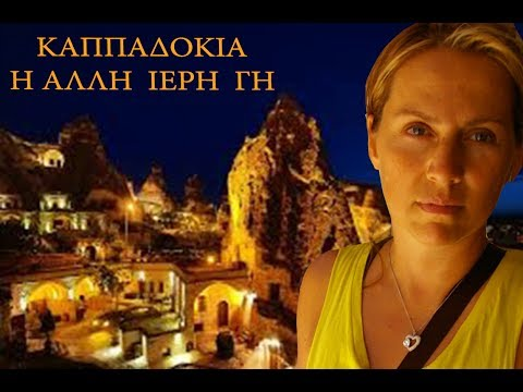 CAPPADOKIA THE OTHER HOLY LAND