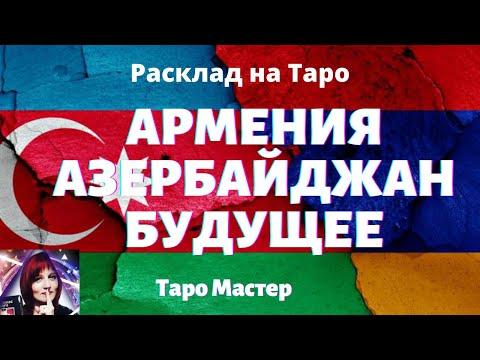 Армения - Азербайджан есть ли у них мирное будущее в Карабахе. Война или Мир? Расклад на Таро.