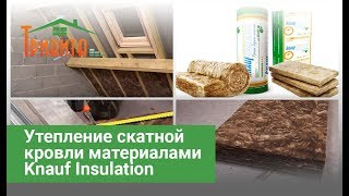Утепление скатной кровли материалами Knauf Insulation(Купить минеральную вату Knauf Insulation - http://trivita.net.ua/mineralnaya-vata-knauf-insulation-c-21., 2015-06-03T08:19:59.000Z)