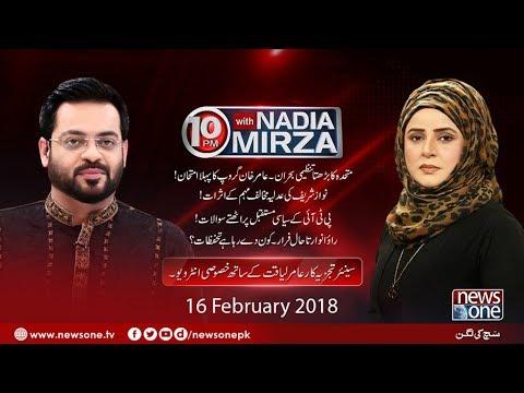 10pm with Nadia Mirza | 16-February-2018 | Amir Liaquat | MQM |