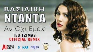 An oxi emeis - Vasiliki Ntanta | Βασιλική Νταντά - Αν όχι εμείς | Official Remix 2016