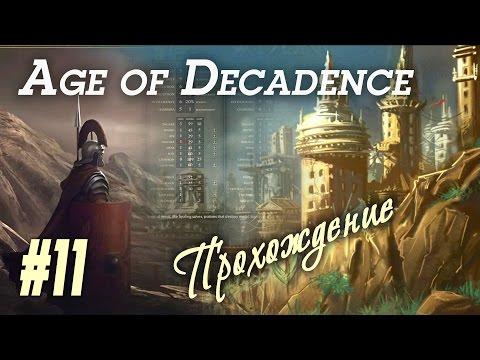 """О - Осмотрел: Туристам здесь не рады, прохождение RPG """"The Age Of Decadence"""" (#11)"""