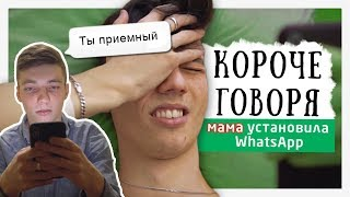 КОРОЧЕ ГОВОРЯ мама установила WhatsApp
