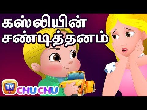 கஸ்லியின் சண்டித்தனம் (Cussly's Tantrums) - ChuChu TV Tamil Moral Stories For Children