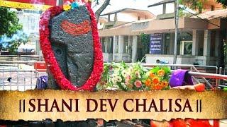 Shree Shani Dev Chalisa 1 | Popular Hindi Devotional Song | Shani Dev Aarti