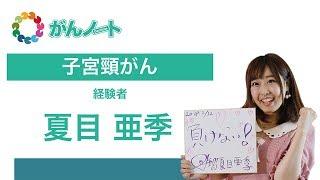 #80 子宮頸がん経験者 夏目 亜季さん