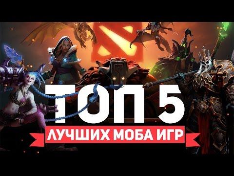 видео: ТОП 5 ЛУЧШИХ moba ИГР
