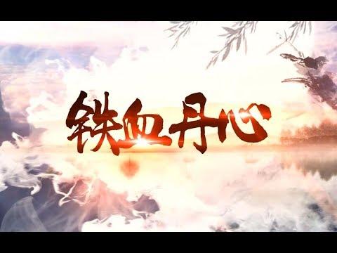 【YUKIri X Hanser】鐵血丹心
