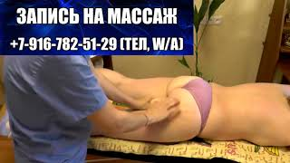 Массаж бедер, ног. Массаж для похудения.Massage of the thighs and legs. Massage for weight loss