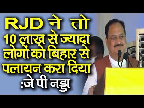 RJD ने तो 10 लाख से ज्यादा लोगों को बिहार से पलायन करा दिया :JP Nadda   Poorvi Champaran, Bihar.