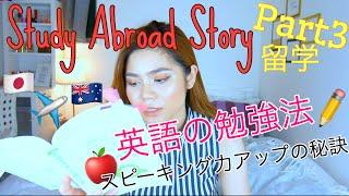 こんにちは!留学の動画第三弾です!今回の動画はすごく長くなってしま...
