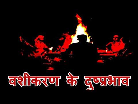 वशीकरण के दुष्प्रभाव(side effects of vashikaran)