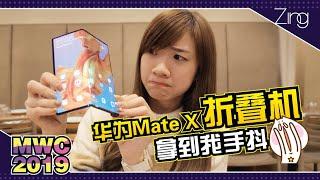 【开箱喵】最快上手!折叠机华为Huawei Mate X抢先摸到了!好神奇啊 |  MWC2019