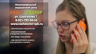 видео Сделать узи брюшной полости в Санкт-Петербурге