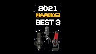 방송용마이크 추천 BEST3