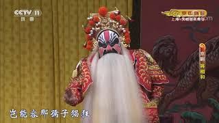 《CCTV空中剧院》 20191113 京剧《将相和》 2/2  CCTV戏曲