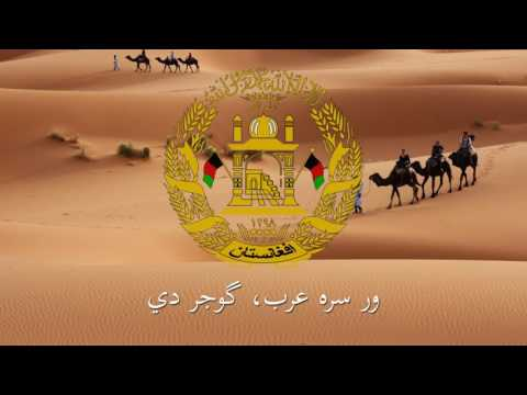 National Anthem of Afghanistan | Milli Surood | ملی سرود | HD 1080p