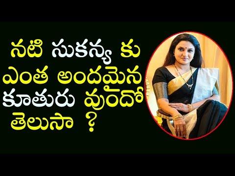 సుకన్య కు హీరోయిన్ లాంటి కూతురు ఉందని మీకు తెలుసా? | Actress Sukanya Daughter Rare Photos