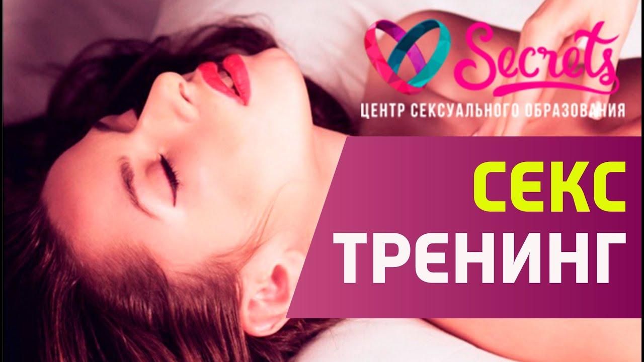 О центре сексуального образования Secrets