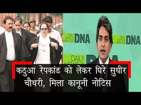 Deepika Singh, Lawyer For Kathua Victim's Family, Sends Legal notic to Znews & Sudhir Chaudhary
