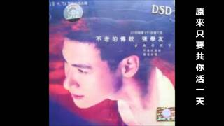 Instrumental Keyboard 原來只要共你活一天 by 張學友 Jacky Cheung