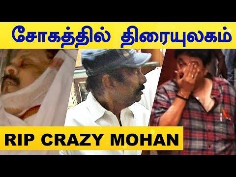 Celebrites Pay Last Respect to Crazy Mohan   Gounda mani   Vairamuthu   Vaiyapuri   Dhamu   Kamal