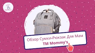 Сумка-рюкзак для мам TM Mommy's (обзор)