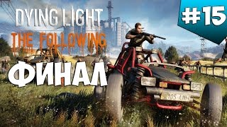 Dying Light: The Following. Серия 15 [Финал]