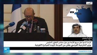 ماذا يمكن أن تضيف الوساطة الفرنسية لحل الأزمة الخليجية؟