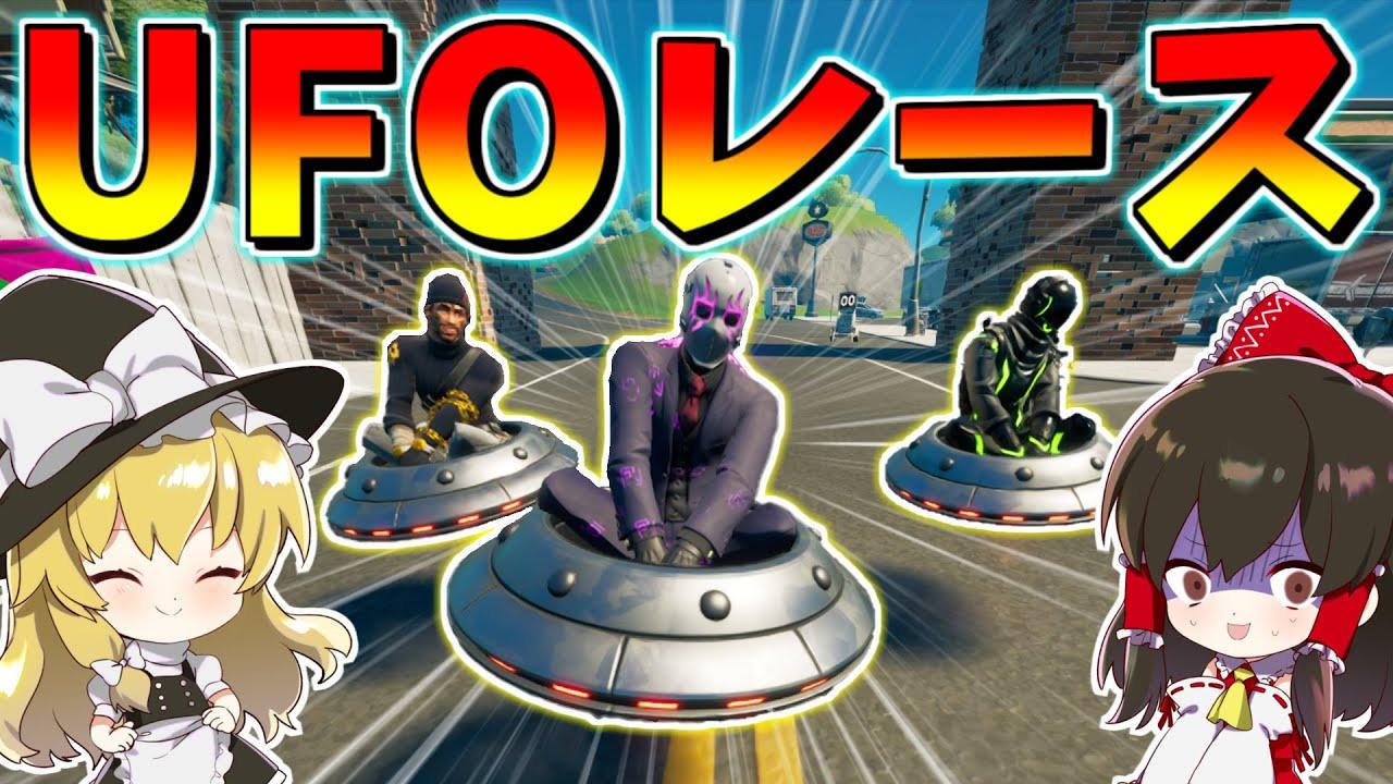 UFOとエモートでガチレースをやった結果www(ユーフォー強すぎて草) その733【フォートナイト/ゆっくり実況/Fortnite】