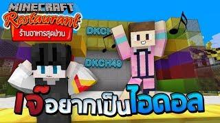 Minecraft ร้านอาหารสุดป่วน - เจ๊อยากเป็นไอดอล!