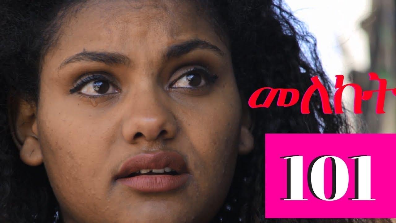 Meleket Amharic Version Drama Season 3 Part 101 By EBC TV