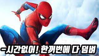 어벤져스와 맞다이를 뜨는 스파이더맨 ?!