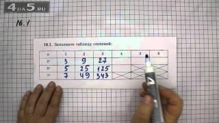 Упражнение 16.1. Алгебра 7 класс Мордкович А.Г.