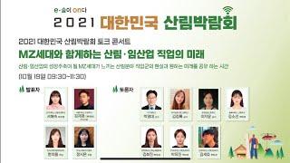 2021 대한민국 산림박람회 #4 토크콘서트 MZ세대와…