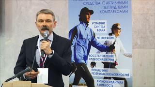 Тарасевич А.Ф. 18.03.17 I-ый Международный симпозиум по скандинавской ходьбе