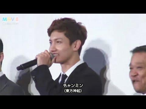 『黄金を抱いて翔べ』完成披露舞台挨拶/妻夫木聡、チャンミンほか