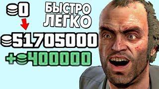 Как стать миллионером в гта 5 онлайн быстро и легко? много денег в gta online!   dyadyaboy