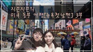 [Vlog]  미국 동부 여행 [뉴욕첫날]  (3부) …