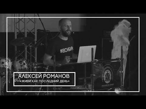 Алексей Романов Живи как последний день 09.09.16 вечер