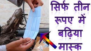 3 Layer Surgical Mask unboxing in Hindi 3 rupees only