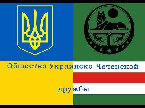 Торжественное поднятие флага Ичкерии в Киеве