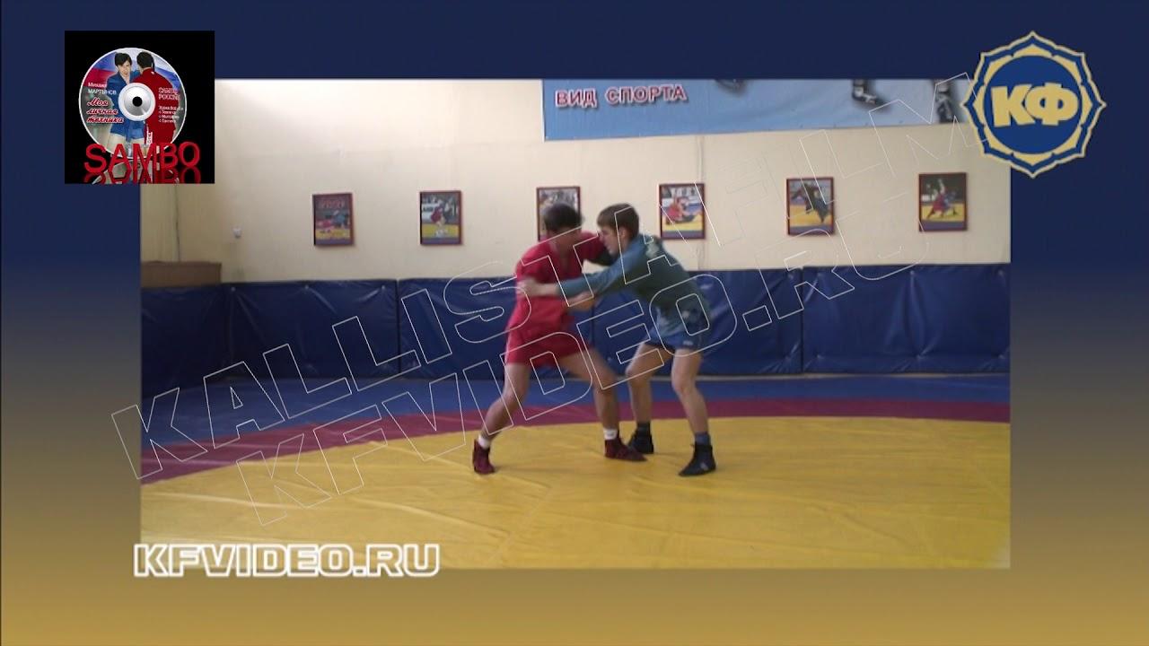 Техника борьбы самбо.Подхват изнутри. kfvideo.ru