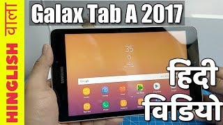 Hindi- Samsung Galaxy Tab A 2017 India Unboxing, Camera Test, Features, Performance | Hinglish Wala