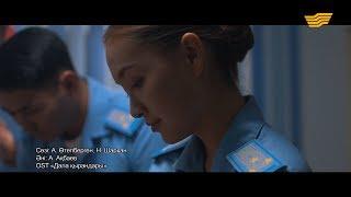 OST «Дала қырандары» (Сөзі: А.Өтепберген, Н.Шархан, әні: А.Ақбаев)
