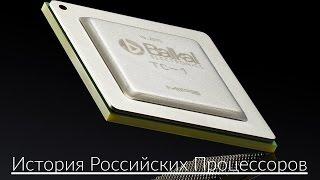 История  Российских Процессоров [NHTi]