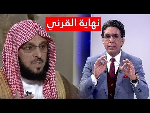 محمد ناصر يفتح النار على الشيخ 'عائض القرني' بعد اعتذاره عن آرائه السابقة