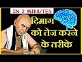 3 WAYS TO SHARP YOUR MIND | दिमाग को तेज करने के तरीके