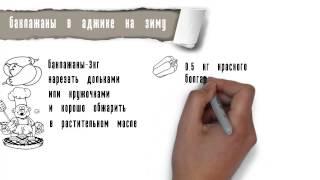Баклажаны в аджике. Рисованный видео рецепт.