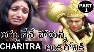 Amma Nenu Potunna Lankaloniki | Part 1| Jadala Ramesh songs | Anjanna charitra telugu movie